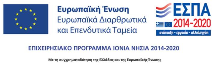Ευρωπαϊκή Ένωση - Ευρωπαϊκά Διαρθρωτικά και Επενδυτικά Ταμεία - ΕΣΠΑ 2014-2020 - Επιχειρησιακό Πρόγραμμα Ιόνια Νησιά 2014-2020 - Με τη συγχρηματοδότηση της Ελλάδας και της Ευρωπαϊκής Ένωσης